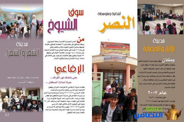 صدر العدد الثاني من مجلة التضامن للأيتام