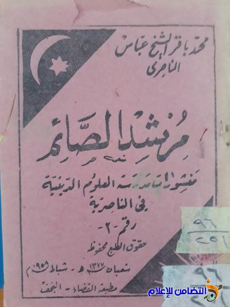 من مكتبة الإمام الباقر العامة في الناصرية.. كتاب (مرشد الصائم)