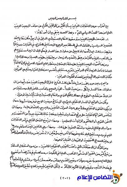 بيان مكتب سماحة السيد (دام ظلّه) حول الانتخابات النيابية في العراق عام 2018م