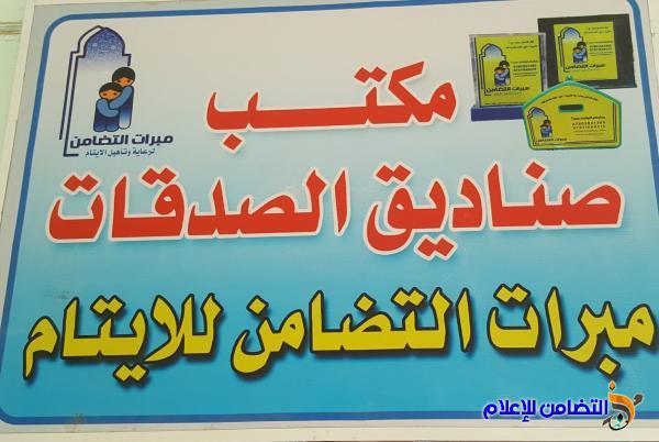 مبرات التضامن للأيتام في ذي قار ::تعلن عن استعدادها لاستقبال زكاة الفطر وتوزيعها على الأيتام