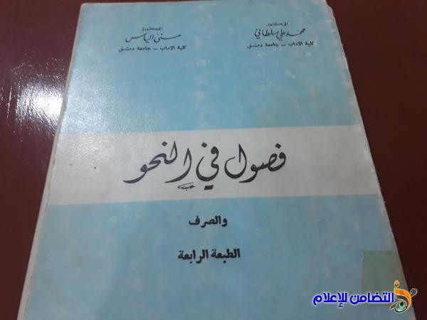 من مكتبة الإمام الباقر العامة في الناصرية.. كتاب (فصول في النحو والصرف)