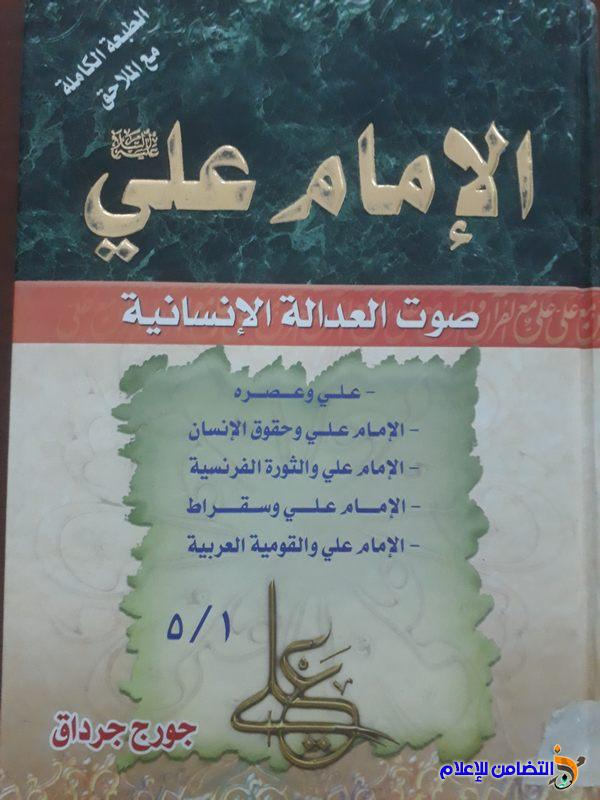من مكتبة الإمام الباقر العامة في الناصرية... كتاب (الإمام علي صوت العدالة الإنسانية)