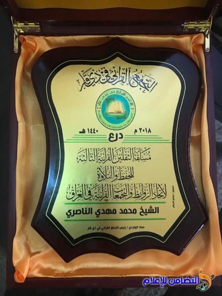 التجمع القرآني في ذي قار : يكرم الشيخ محمد مهدي الناصري