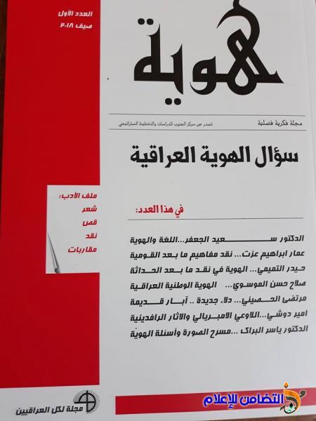 مركز الجنوب للدراسات في الناصرية :: يصدر العدد الأول من مجلته الفكرية (هوية).