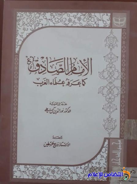 من مكتبة الإمام الباقر العامة في الناصرية.. كتاب (الإمام الصادق كما عرفه علماء الغرب)