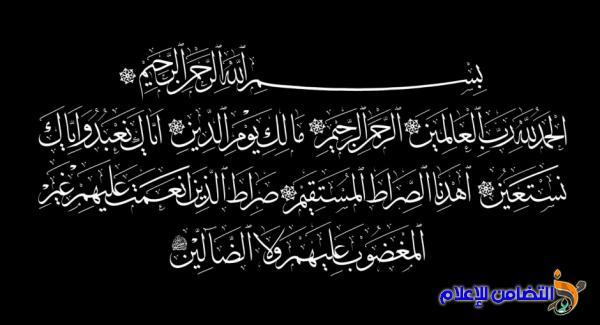 جمعية التضامن الاسلامي : تنعـى أحد مؤسسيها المغفور له الحاج جواد جاسم  العطـار