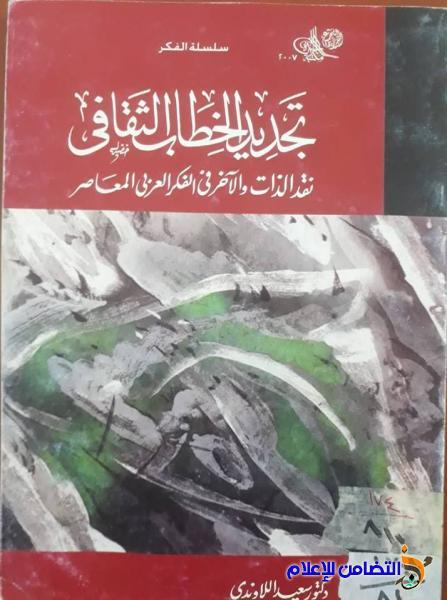 من مكتبة الإمام الباقر العامة في الناصرية... كتاب (تجديد الخطاب الثقافي)