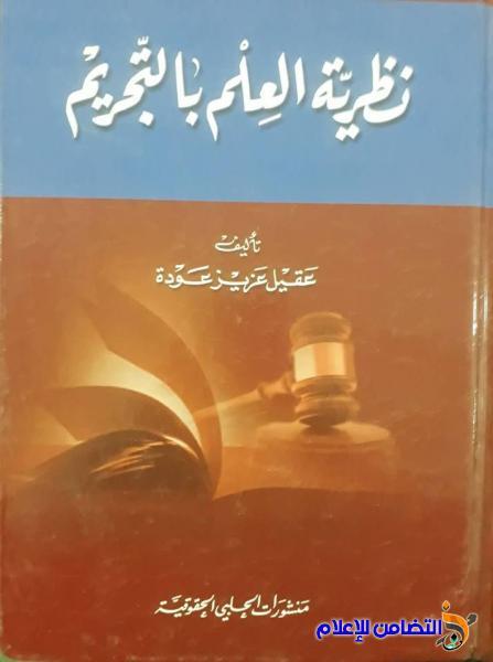 من مكتبة الإمام الباقر العامة في الناصرية... كتاب (نظرية العلم بالتجريم)