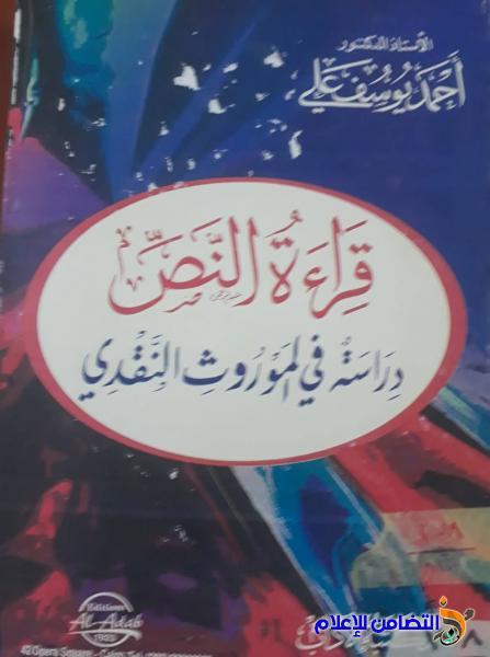 من مكتبة الإمام الباقر العامة في الناصرية... كتاب (قراءة النص.. دراسة في الموروث النقدي)