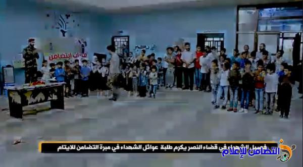 بالفـديـو :فعاليات مبرة التضامن للايتام في قضاء النصر اثناء تكريم ابناء شهداء الحشد الشعبي
