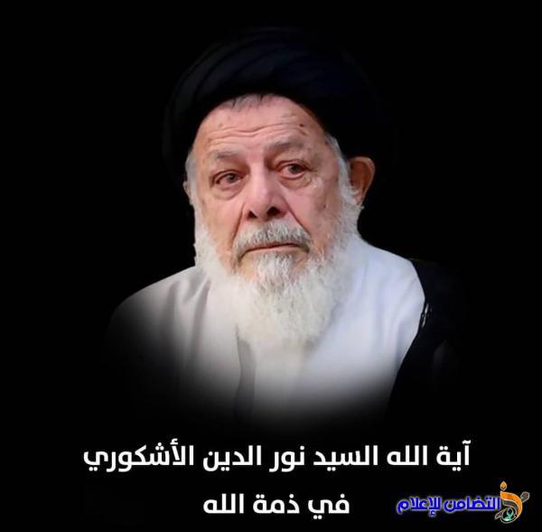 آية  الله الشيخ  محمد باقر الناصري يعزي برحيل السيد نور الدين الاشكوري (رحمه الله)