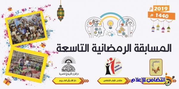 جمعية التضامن الاسلامي تدعو الجماهيرلحضور حفلها الختامي في البرنامج الرمضاني السنوي التاسع