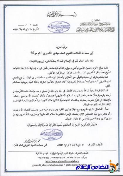 المرجع السيد علاء الدين الغريفي يعزي برحيل اية الله الشيخ الناصري