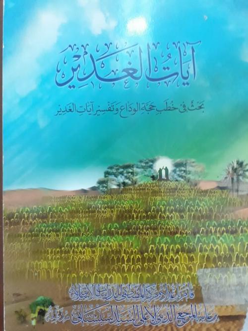 من مكتبة الإمام الباقر العامة.. كتاب (آيات الغدير.. بحث في خطبة حجة الوداع وتفسير آيات الغدير)