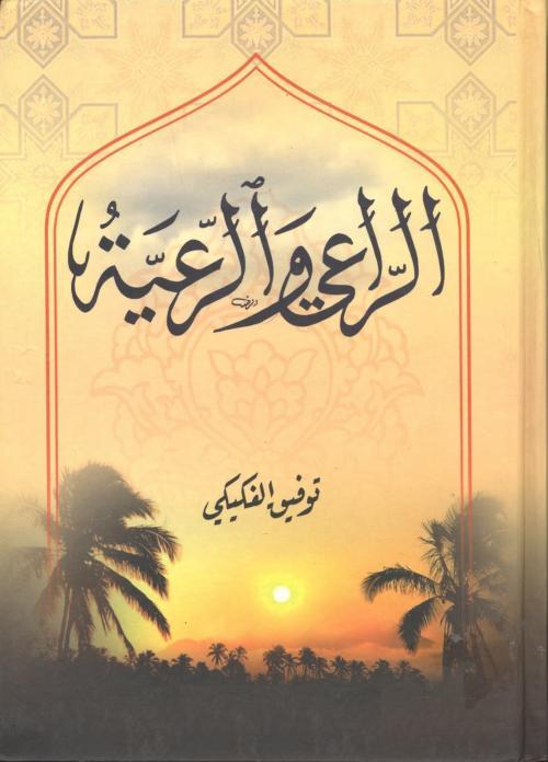 من مكتبة الإمام الباقر الأهلية العامة في الناصرية.. كتاب