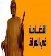 جمعية التضامن الإسلامي في ذي قار تعلن عدم الترشح للانتخابات المقبلة