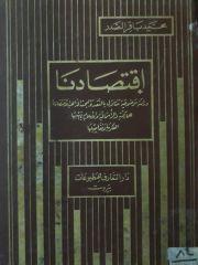 من مكتبة الإمام الباقر العامة في الناصرية... كتاب (اقتصادنا)