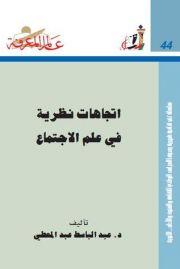 من مكتبة الإمام الباقر العامة في الناصرية... كتاب (اتجاهات نظرية في علم الاجتماع)