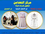 مركز التضامن لتطوير قدرات المرأة في الناصرية  :يدعو كافة النساء للمشاركة في دوراته المتنوعة