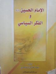 من مكتبة الإمام الباقر العامة في الناصرية... كتاب (الإمام الحسين والفكر السياسي)