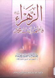 من مكتبة الإمام الباقر العامة في الناصرية.. كتاب (الزهراء فاطمة بنت محمد)