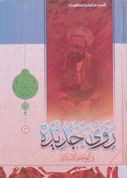 من مكتبة الإمام الباقر العامة في الناصرية.. كتاب (رؤى جديدة في الفكر الإسلامي)