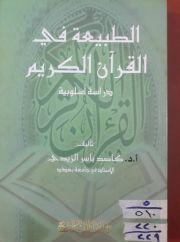 من مكتبة الإمام الباقر العامة في الناصرية... كتاب (الطبيعة في القران الكريم)