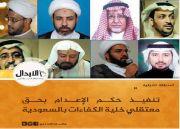 آية الله الشيخ محمد باقر الناصري:يستنكر أقدام السعودية على إعدام  ثلة من المؤمنين