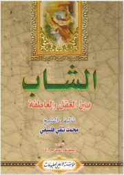 من مكتبة الامام الباقر الاهلية العامة في الناصرية.. كتاب