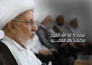 بيان تعزية محيي الدين الجابري بوفاة اية الله الشيخ الناصري