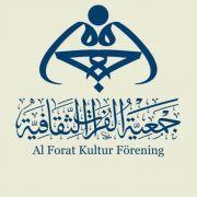 جمعية الفرات الثقافية في السويد تنعى رحيل اية الله الشيخ الناصري