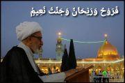 مجلس عزاء على روح الفقيد الراحل آية الله الشيخ الناصري (قدس)