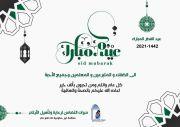 [مبرات التضامن للأيتام] تهنئ الكفلاء والمتبرعين والهيئات الادارية والتعليمية وجميع المسلمين بمناسبة عيد الفطر المبارك