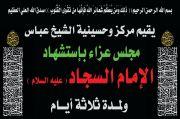 مركز وحسينية الشيخ عباس الخويبراوي في الناصرية يحدد يوم غد الثلاثاء موعدا لانطلاق موسمه الحسيني الثقافي