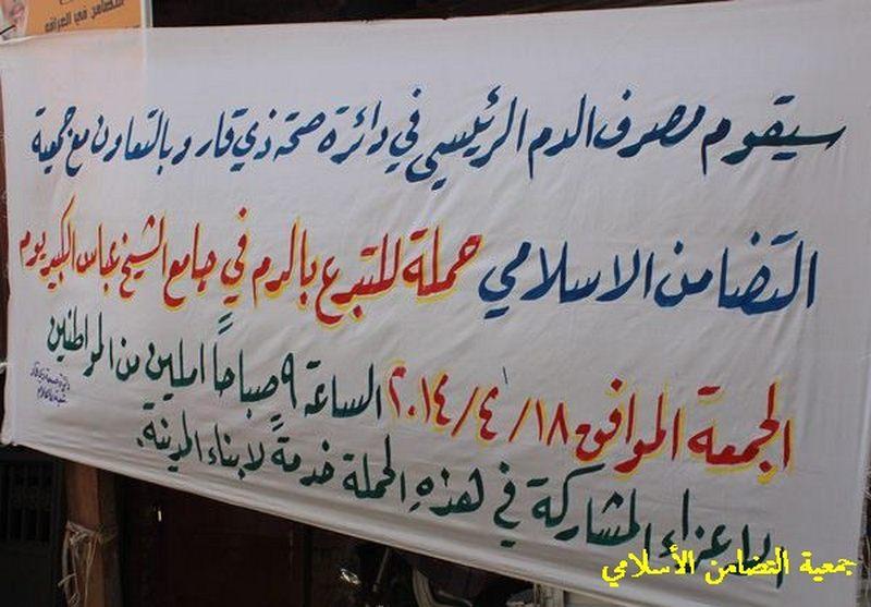 جمعية التضامن الإسلامي تقوم بحملة تبرع بالدم