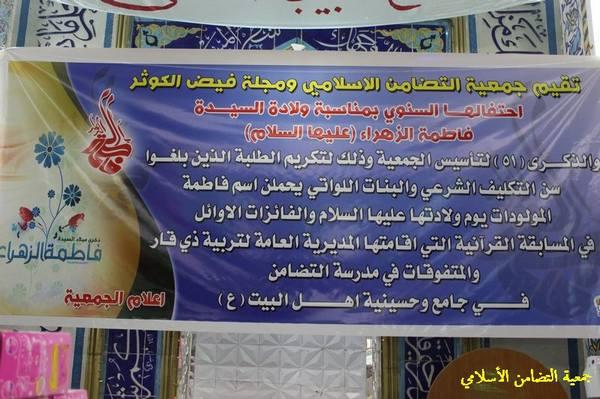 التضامن الاسلامي تكرم المتميزات والبالغات سن التكليف الشرعي –تقرير مصور